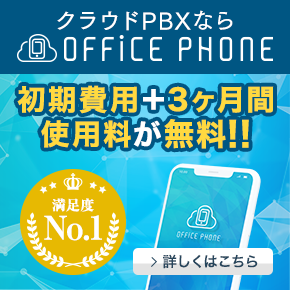 クラウドPBXならお客様満足度No1のOFFiCE PHONE 今なら3ヶ月間使用料無料キャンペーン実施中