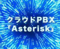 クラウドPBX「Asterisk(アスタリスク)」はオープンソースのIP-PBX