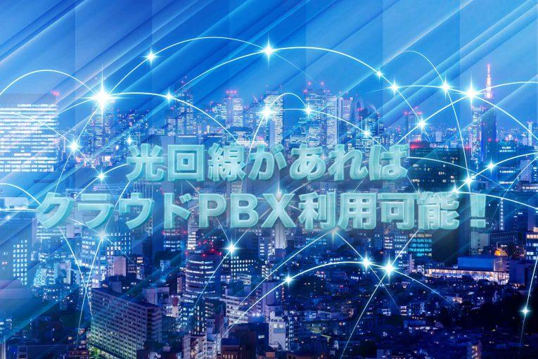 クラウドPBXはインターネット回線があれば◎光回線もOK!