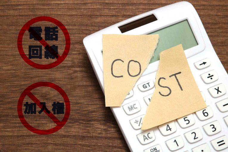 クラウドPBXの外線は電話回線が不要!電話加入権の購入費が削減可能!