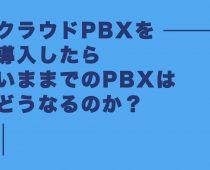 既存PBXは「VoIPゲートウェイ」設置でクラウドPBXが利用可能!
