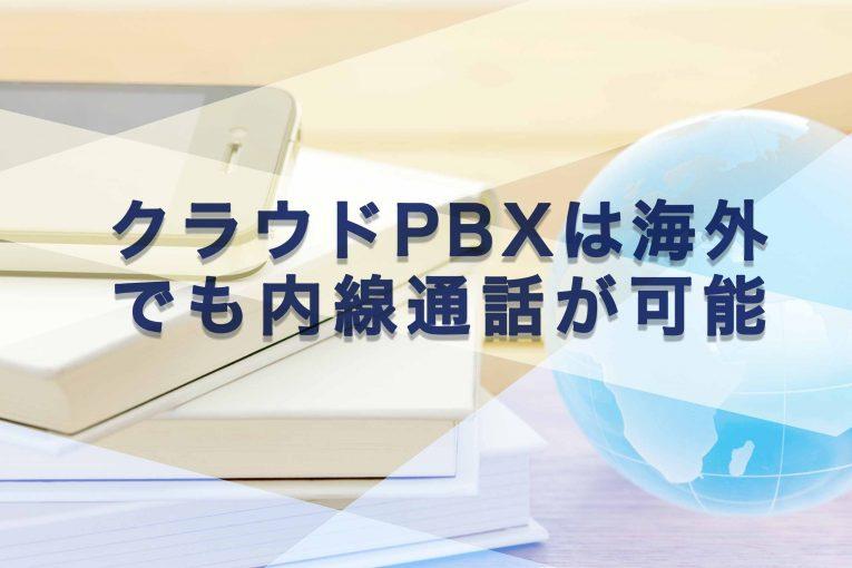 クラウドPBXは海外へも内線通話!通話料10万円以上削減が可能!