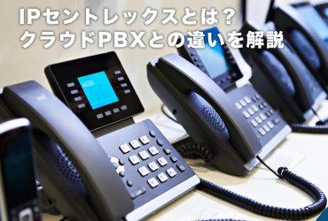 PBXは通信事業者が管理!「IPセントレックス」と「クラウドPBX」