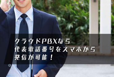 クラウドPBXなら代表電話番号をスマホから発信が可能!