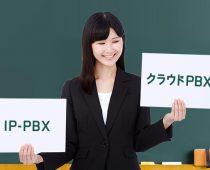 IP-PBXとクラウドPBX(クラウドIP電話)の違いはズバリ「PBXの設置」有無!