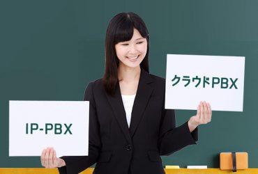 IP-PBXとクラウドPBXの違いはズバリ「PBXの設置」有無!