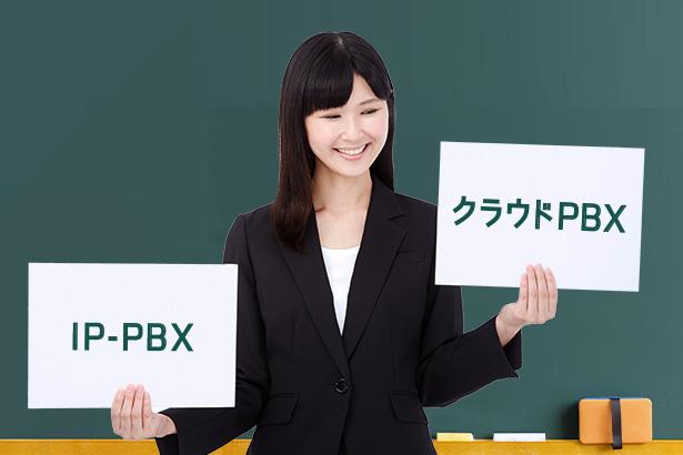 IP-PBXとクラウドPBXの違いとは?PBXの社内設置の有無!