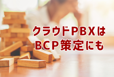 「BCP」にはクラウドPBXがおすすめ