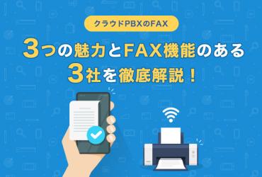 【クラウドPBXのFAX】3つの魅力とFAX機能のある3社を徹底解説!
