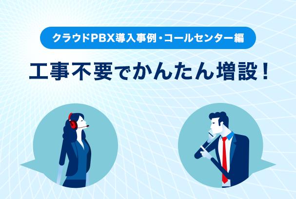 【クラウドPBX導入事例・コールセンター編】工事不要でかんたん増設!