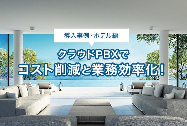 【導入事例・ホテル編】クラウドPBXでコスト削減と業務効率化!