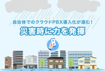自治体でのクラウドPBX導入化が進む!災害時に力を発揮