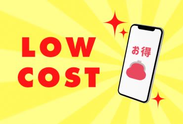 クラウドPBXの料金は安い⁉コスト削減を実現する5つのポイント