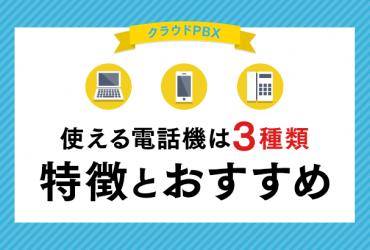 クラウドPBXが使える電話機は3種類!特徴とおすすめ