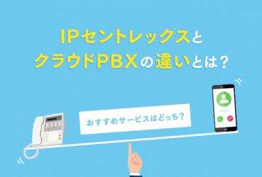 IPセントレックスとクラウドPBXの違いとは?おすすめサービスはどっち?