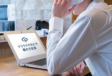 【クラウドPBXで働き方改革】世界中がオフィス環境に?テレワークを促進
