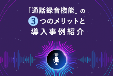 クラウドPBXの「通話録音機能」の3つのメリットと導入事例紹介!