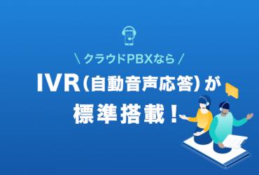 クラウドPBXならIVR(自動音声応答)が標準搭載!