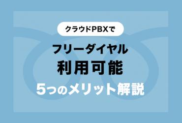 クラウドPBXでフリーダイヤルは利用可能!5つのメリット解説