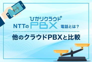 NTTの「ひかりクラウドPBX」電話とは?他のクラウドPBXと比較