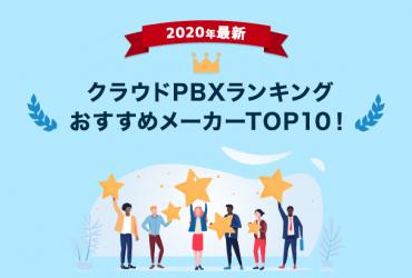 【2020年最新】クラウドPBXランキングおすすめメーカーTOP10!