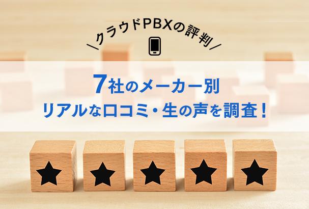 【クラウドPBXの評判】7社のメーカー別リアルな口コミ・生の声を調査!
