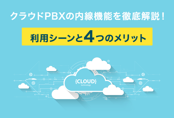 クラウドPBXの内線機能を徹底解説!利用シーンと4つのメリット
